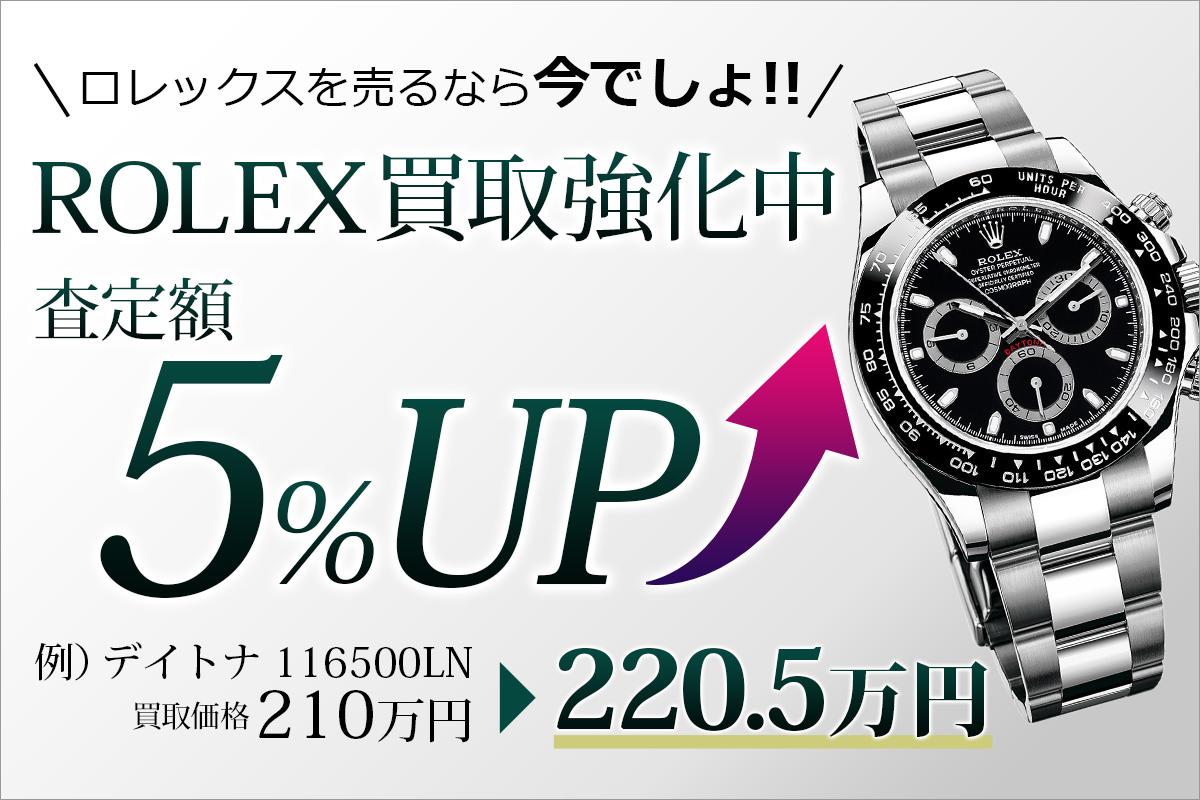 best service 8de5e 2e5c5 大阪でロレックス(ROLEX)買取なら【ゴールドウィン 梅田店 ...